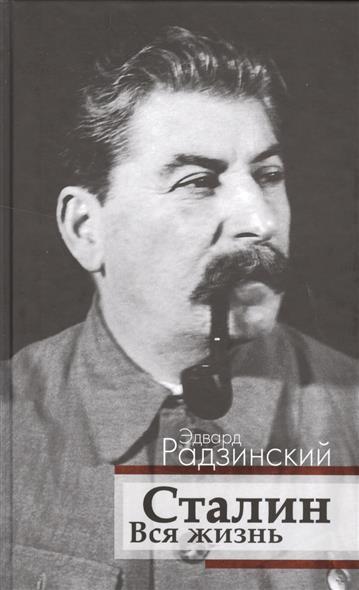 Радзинский Э. Сталин. Вся жизнь радзинский э с распутин жизнь и смерть