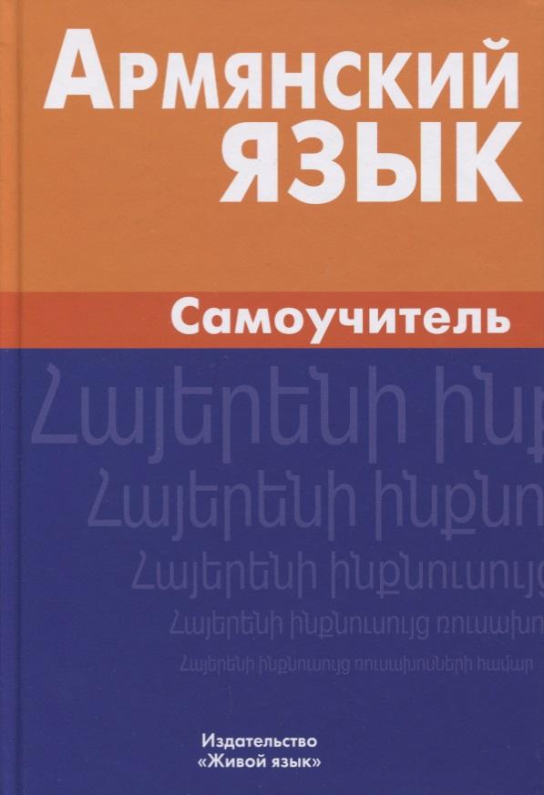 Мартиросян А. Армянский язык. Самоучитель финский язык самоучитель