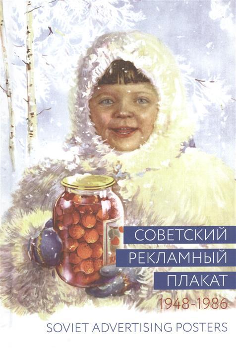 Снопков А., Снопков П., Шклярук А. Советский рекламный плакат. Soviet Advertising Posters. 1948-1986