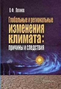 Логинов В. Глобальные и региональные изменения климата Причины и следствия ISBN: 9789854708027 цены онлайн