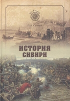 История Сибири от Ермака до Екатерины II