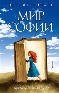 Мир Софии Роман об истории философии