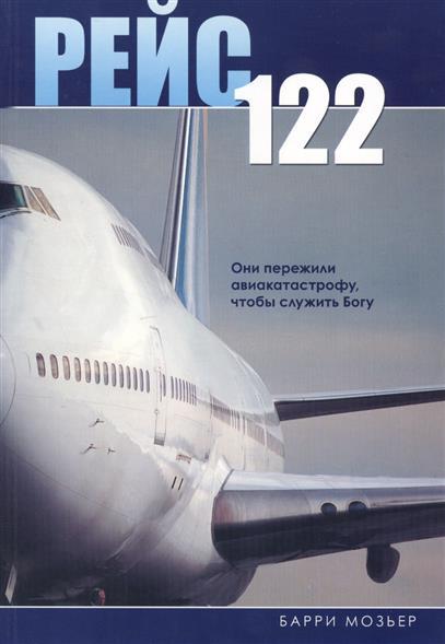 Рейс 122