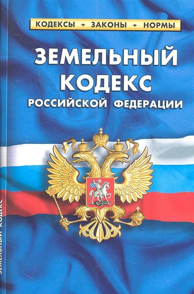 Семейный кодекс Российской Федерации. Текст с изменениями и дополнениями на 25 мая 2012 года