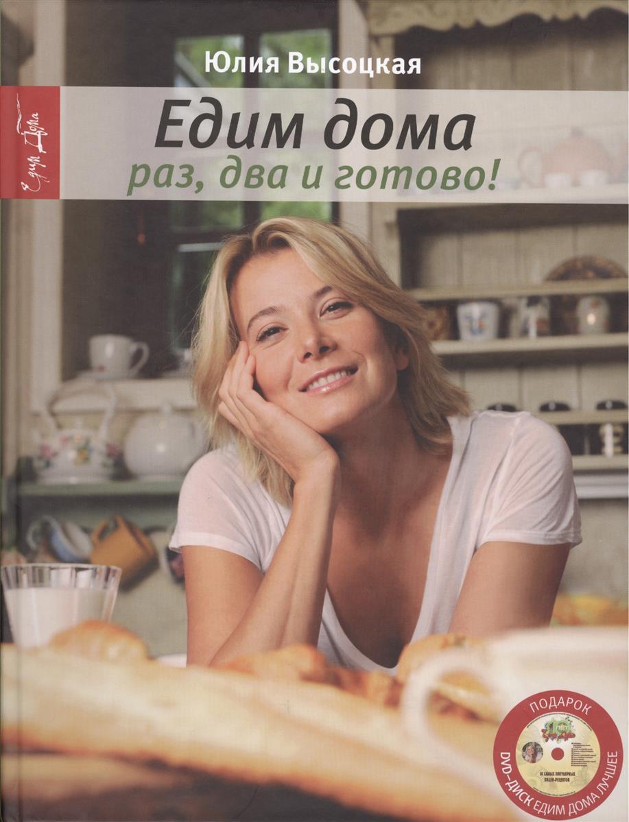 Высоцкая Ю. Раз, два и готово! Едим дома (+DVD) ю а высоцкая овощи