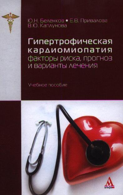Гипертрофическая кардиомиопатия: факторы риска, прогноз и варианты лечения. Учебное пособие