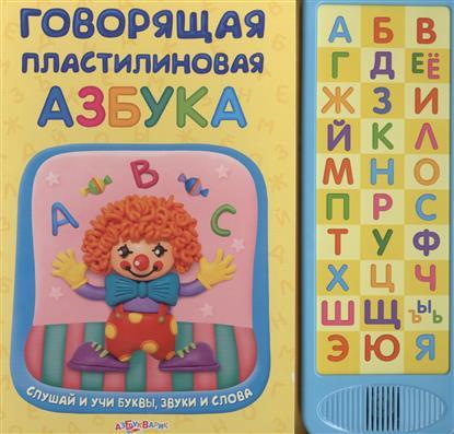 Говорящая пластилиновая азбука. Слушай и учи буквы, звуки и слова