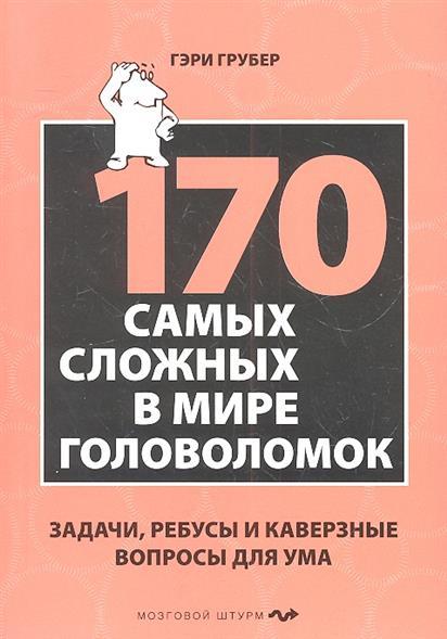 170 самых сложных в мире головоломок. Задачи, ребусы и каверзные вопросы для ума