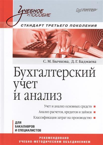 Бычкова С., Бадмаева Д. Бухгалтерский учет и анализ: Учебное пособие. Для бакалавров и специалистов