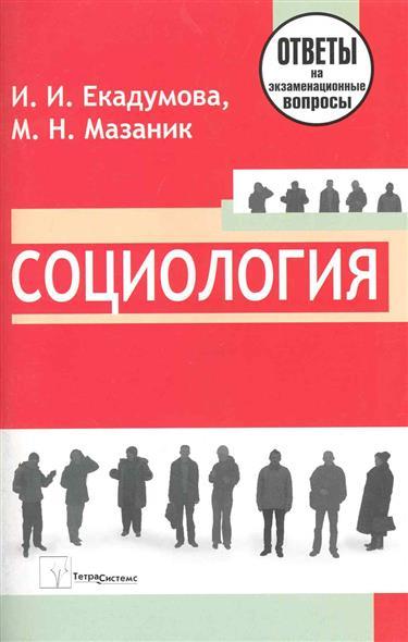 Социология Ответы на экз. вопросы