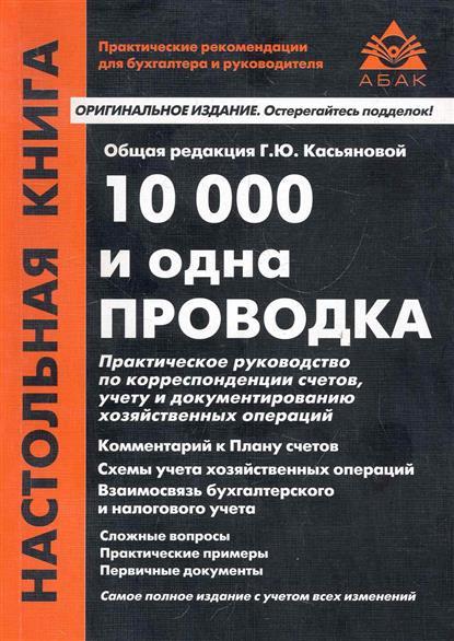 10000 и одна проводка
