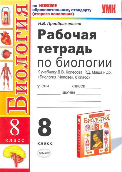 Рабочая тетрадь по биологии 8 кл