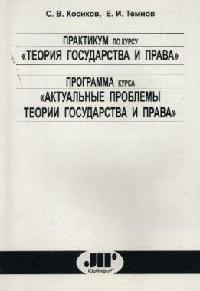 Практикум по курсу Теория гос-ва и права Программа курса Актуальные проблемы теории гос-ва и права