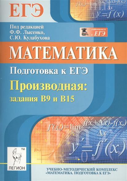 Математика. Подготовка к ЕГЭ-2014. Производная: задания В9 и В15. Учебно-методическое пособие