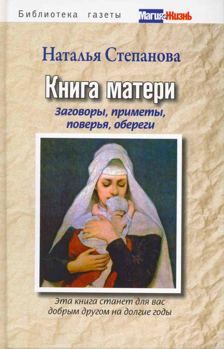 Книга матери Заговоры приметы поверья обереги