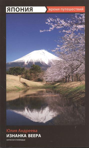 Андреева Ю. Изнанка веера. Приключения авантюристки в Японии