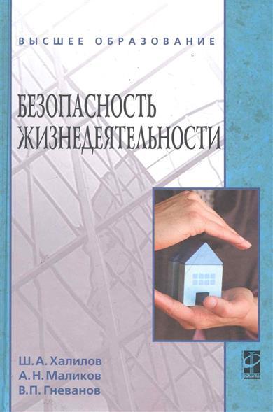 Халилов Ш., Маликов А., Гневанов В. Безопасность жизнедеятельности