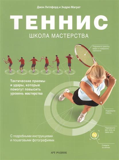 Теннис. Школа мастерства. Тактические приемы и удары, которые помогут повысить уровень мастерства