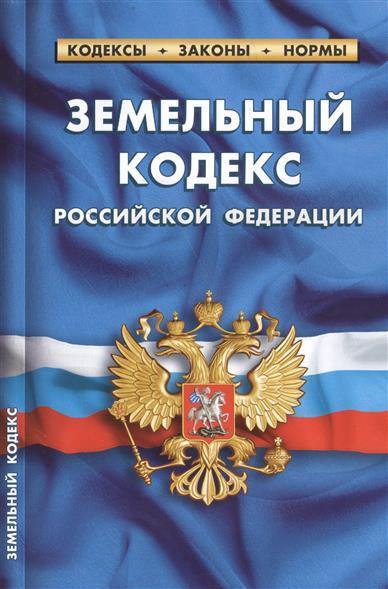 Земельный кодекс Российской Федерации. По состоянию на 1 февраля 2017 года