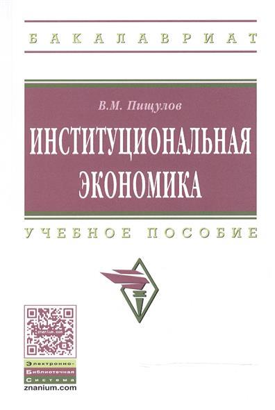 Пищулов В. Институциональная экономика. Учебное пособие  пищулов виктор михайлович институциональная экономика