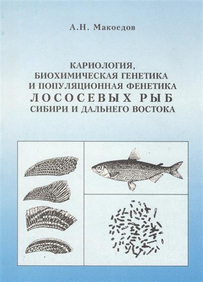 Кариология, биохимическая генетика и популяционная фенетика лососевых рыб Сибири и Дальнего Востока