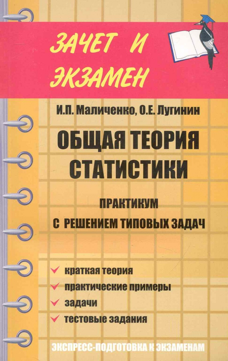 Маличенко И., Лугинин О. Общая теория статистики Практикум с решением тип. задач с н лысенко и а дмитриева общая теория статистики