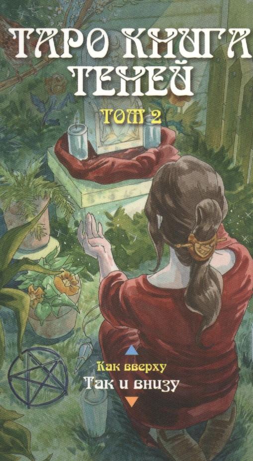 Мур Б. Таро Книга Теней. Том 2. Так и внизу
