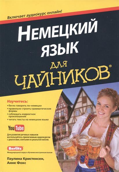 Кристенсен П., Фокс А. Немецкий язык для чайников польский язык для чайников