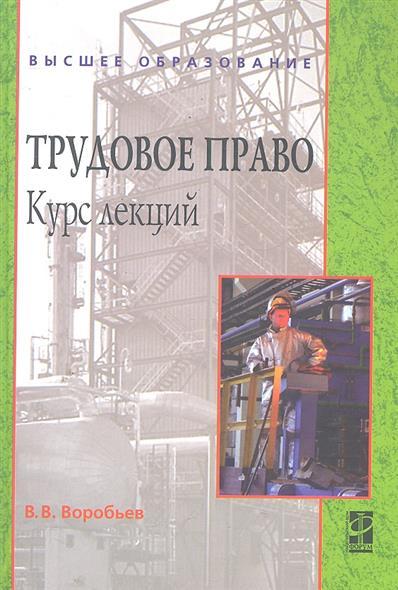 Трудовое право Курс лекций Уч. пос.