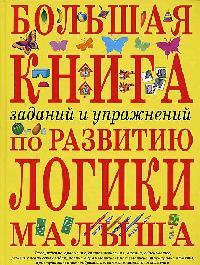 Светлова И. Большая книга заданий и упр. по развитию логики малыша