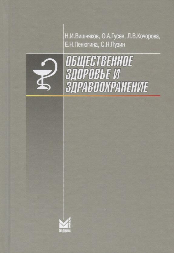 Вишняков Н., Гусев О., Кочорова Л. И др. Общественное здоровье и здравоохранение ISBN: 9785000305652 медик в лисицин в общественное здоровье и здравоохранение учебник