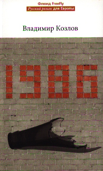 Козлов В. 1986 ISBN: 9785905720123 владимир козлов седьмоенебо маршрут счастья