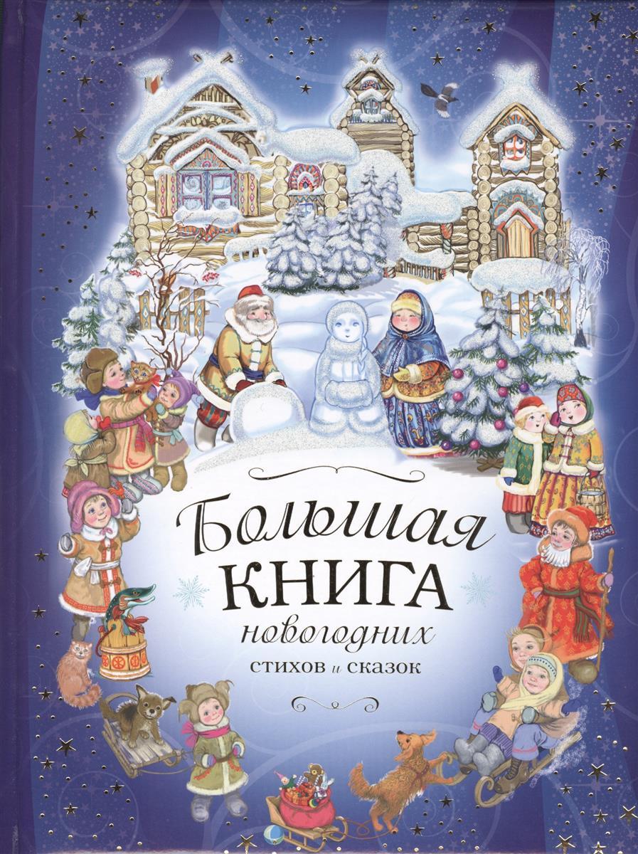 Талалаева Е. Большая книга новогодних стихов и сказок владимир степанов большая книга стихов и сказок