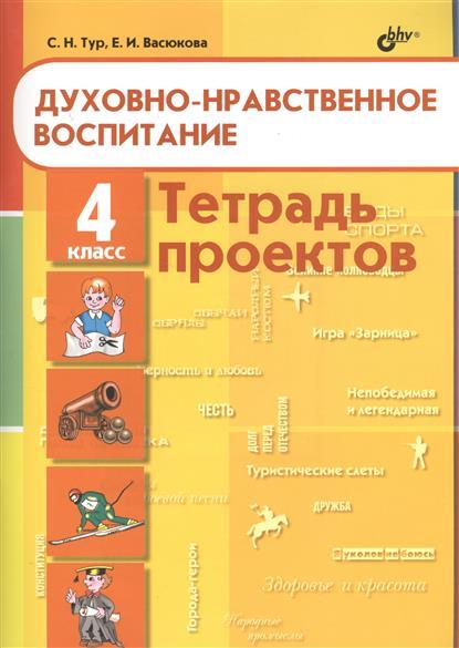 цены Тур С., Васюкова Е. Духовно-нравственное воспитание. Тетрадь проектов для 4 класса