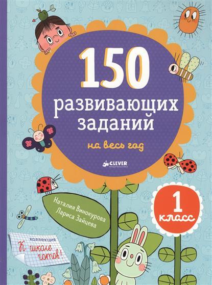 Винокурова Н., Зайцева Л. 150 развивающих заданий на весь год. 1 класс (для детей 6-8 лет)