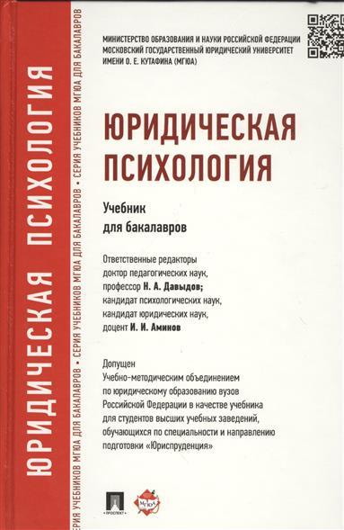 Юридическая психология. Учебник для бакалавров от Читай-город