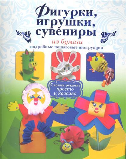 Денцова Ю. Фигурки, игрушки, сувениры из бумаги. Подробные пошаговые инструкции