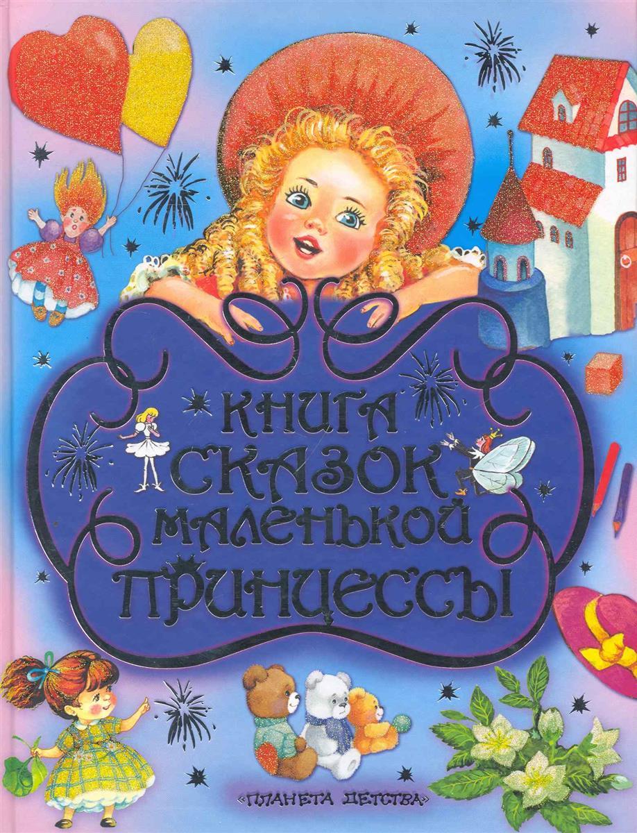 Книга сказок маленькой принцессы секреты маленькой принцессы isbn 9785402000568