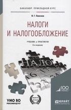 Налоги и налогообложение. Учебник и практикум