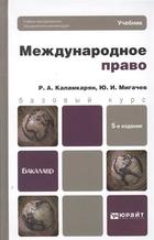 Международное право. Учебник для бакалавров. 5-е издание, переработанное и дополненное