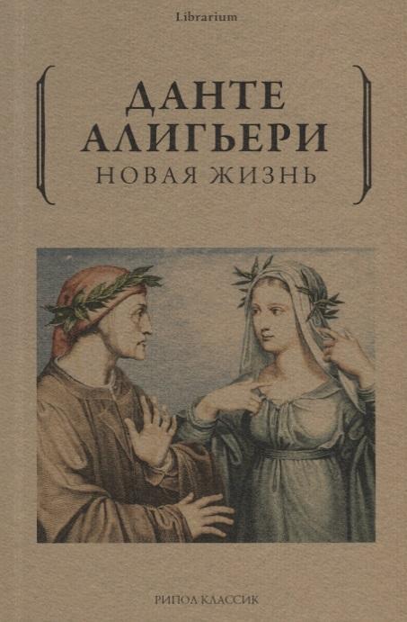 Данте Алигьери Данте Алигьери. Новая жизнь ISBN: 9785386106270 проект данте седьмой круг