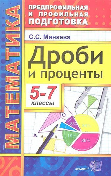 Дроби и проценты 5-7 классы