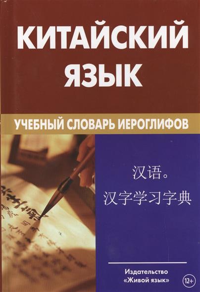 Барабошкин К. Китайский язык. Учебный словарь иероглифов