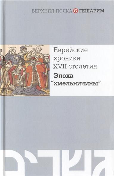 Еврейские хроники XVII столетия. Эпоха
