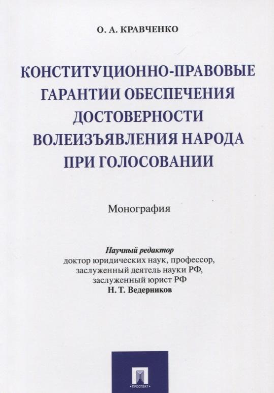 Конституционно-правовые гарантии обеспечения достоверности волеизъявления народа при голосовании. Монография