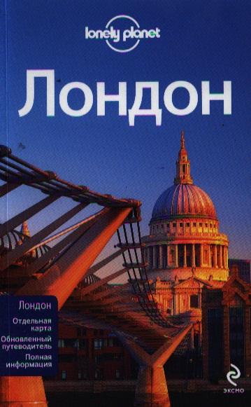 Харпер Д., Фэллон С., Филу Э., и др. Лондон. Путеводитель
