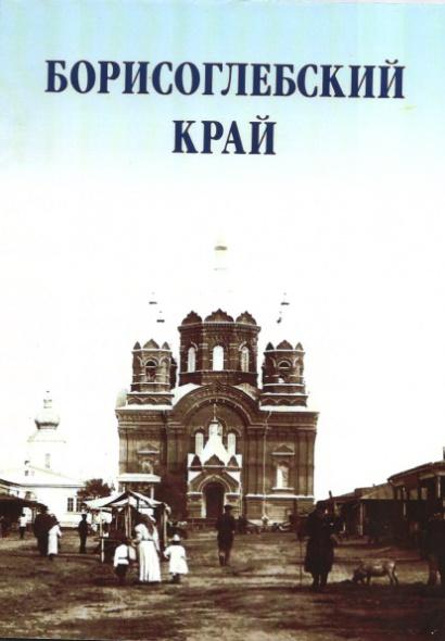 Борисоглебский край