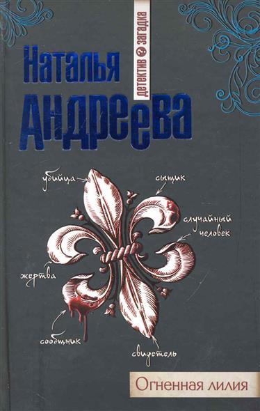 Андреева Н. Огненная лилия андреева н раб лампы