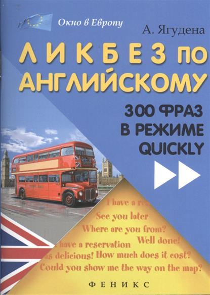 Ликбез по английскому. 300 фраз в режиме quckly