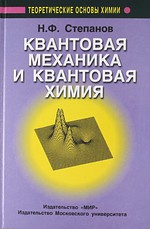 Степанов Н. Квантовая механика и квантовая химия н б делоне квантовая природа вещества
